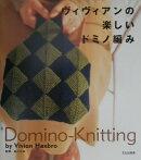 ヴィヴィアンの楽しいドミノ編み