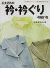 工夫された衿・衿ぐりの縫い方 (合理的なテクニックを写真で学ぶ) [ 佐藤貴美枝 ]