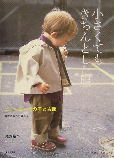 小さくてもきちんとした服 ニューヨークの子ども服 [ 尾方裕司 ]