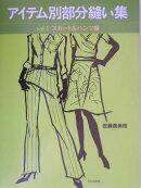 アイテム別部分縫い集(vol.1(スカート&パンツ編)