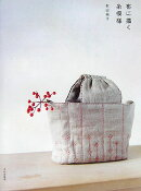 布に描く糸模様