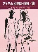 アイテム別部分縫い集(vol.2(ブラウス&ワンピー)