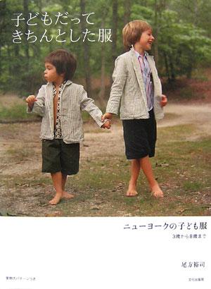 子どもだってきちんとした服 ニューヨークの子ども服 [ 尾方裕司 ]
