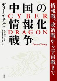 中国の情報化戦争 情報心理戦からサイバー戦、宇宙戦まで [ ディーン・チェン ]