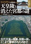 天皇陵と消えた宮都の謎