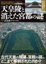 天皇陵と消えた宮都の謎 古代天皇の陵墓と宮殿の謎は、どこまで解明されたのか (タツミムック) [ 武光誠 ]