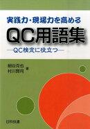 実践力・現場力を高めるQC用語集
