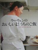 ウー・ウェンのおいしいよ!うちのご飯