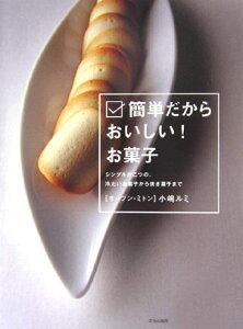 簡単だからおいしい!お菓子 シンプルがこつの、冷たいお菓子から焼き菓子まで [ 小嶋ルミ ]
