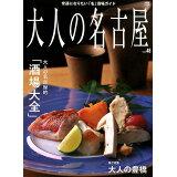 大人の名古屋(vol.48) 大人の名古屋的「酒場大全」 (MH-MOOK)