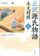 正訳源氏物語(第9冊)