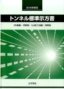 トンネル標準示方書「共通編」・同解説/「山岳工法編」・同解説(2016年制定)