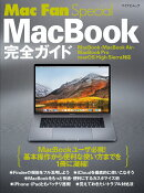 Mac Fan Special MacBook完全ガイド