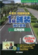 年度別問題解説集1級舗装施工管理応用試験(平成29年度)
