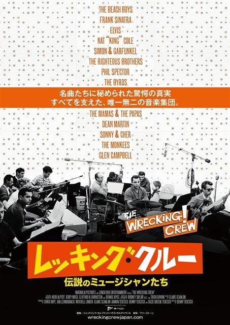 レッキング・クルー 〜伝説のミュージシャンたち〜 [ レッキング・クルー ]