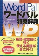 【バーゲン本】ワードパル和英辞典