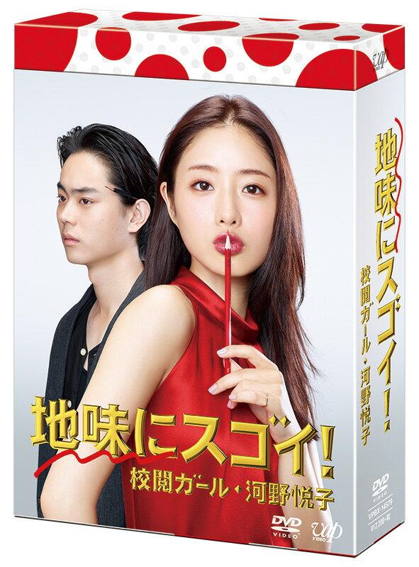 地味にスゴイ! 校閲ガール・河野悦子 DVD-BOX [ 石原さとみ ]