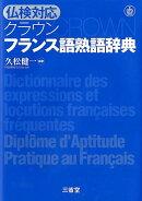 クラウンフランス語熟語辞典