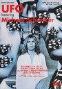 UFOフィーチュアリング:マイケル・シェンカー 至上の名曲「ロック・ボトム」「ドクター・ドクター」 (SHINKO MUSIC MOOK)