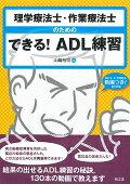 理学療法士・作業療法士のためのできる!ADL練習