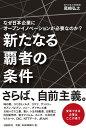 新たなる覇者の条件 なぜ日本企業にオープンイノベーションが必要なのか? [ 尾崎 弘之 ]