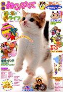 別冊ねこぷに猫と私のほっこりライフ ぎゅっとネコ号
