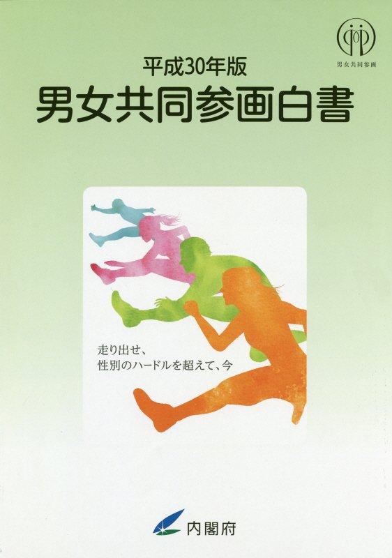 男女共同参画白書(平成30年版) [ 内閣府男女共同参画局 ]