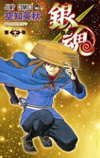 銀魂(第62巻) あの頃の悪ガキ (ジャンプ・コミックス)