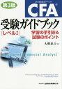 CFA受験ガイドブック(レベル1)第3版 学習の手引き&試験のポイント [ 大野忠士 ]