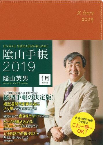 ビジネスと生活を100%楽しめる! 陰山手帳2019(茶) [ 陰山 英男 ]