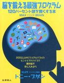 【謝恩価格本】脳を鍛える最強プログラム