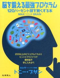 脳を鍛える最強プログラム 120パーセント頭を賢くする本 [ ジェームズ・ハリソン ]