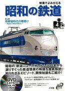 【バーゲン本】映像でよみがえる昭和の鉄道4 DVD付