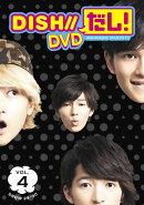 DISH//だし!Vol.4/DISH//【初回仕様限定盤】