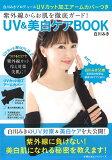 紫外線からお肌を徹底ガード!UV&美白ケアBOOK (主婦の友ヒットシリーズ)