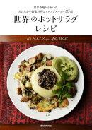 【謝恩価格本】世界のホットサラダレシピ