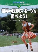 ビジュアル図鑑調べよう!考えよう!やってみよう!世界と日本の民族スポーツ(3)
