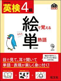 英検絵で覚える単熟語(4級)3訂版 (旺文社英検書) [ 旺文社 ]
