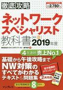 徹底攻略ネットワークスペシャリスト教科書(2019年度)