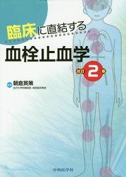臨床に直結する血栓止血学改訂2版
