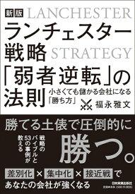 【新版】ランチェスター戦略 「弱者逆転」の法則 [ 福永雅文 ]