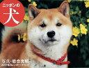 【壁掛】2017年カレンダー ニッポンの犬 [ 岩合 光昭 ]