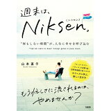 週末は、Niksen。