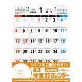 A3神宮館カレンダー(2020年版) ([カレンダー])