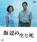 海辺の生と死【Blu-ray】