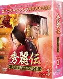 秀麗伝〜美しき賢后と帝の紡ぐ愛〜 BOX3 <コンプリート・シンプルDVD-BOX>