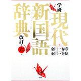 学研現代新国語辞典改訂第六版