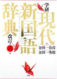 学研 現代新国語辞典 改訂第六版 [ 金田一春彦 ]