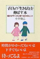 子どもの「生きる力」を伸ばす本