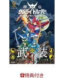 【特典付】鎧伝サムライトルーパー30周年メモリアルブック